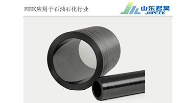 连续碳纤维CF/PEEK复合材料管道