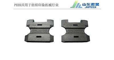 SANTEX PEEK耐磨滑块应用于纺织机械