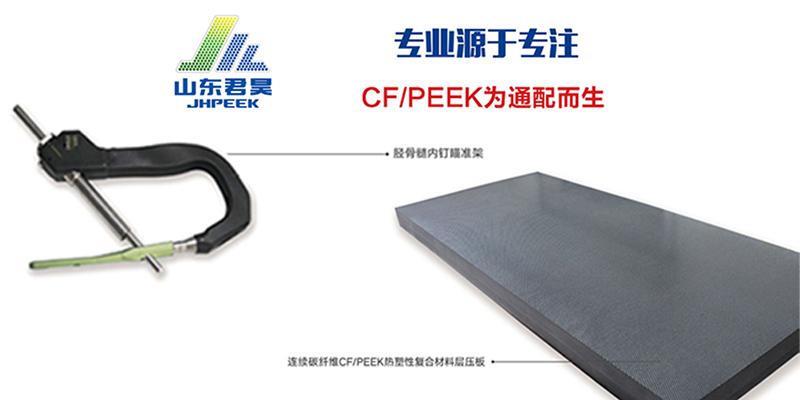 为何连续CF/PEEK复合材料在医疗器械行业中备受关注?