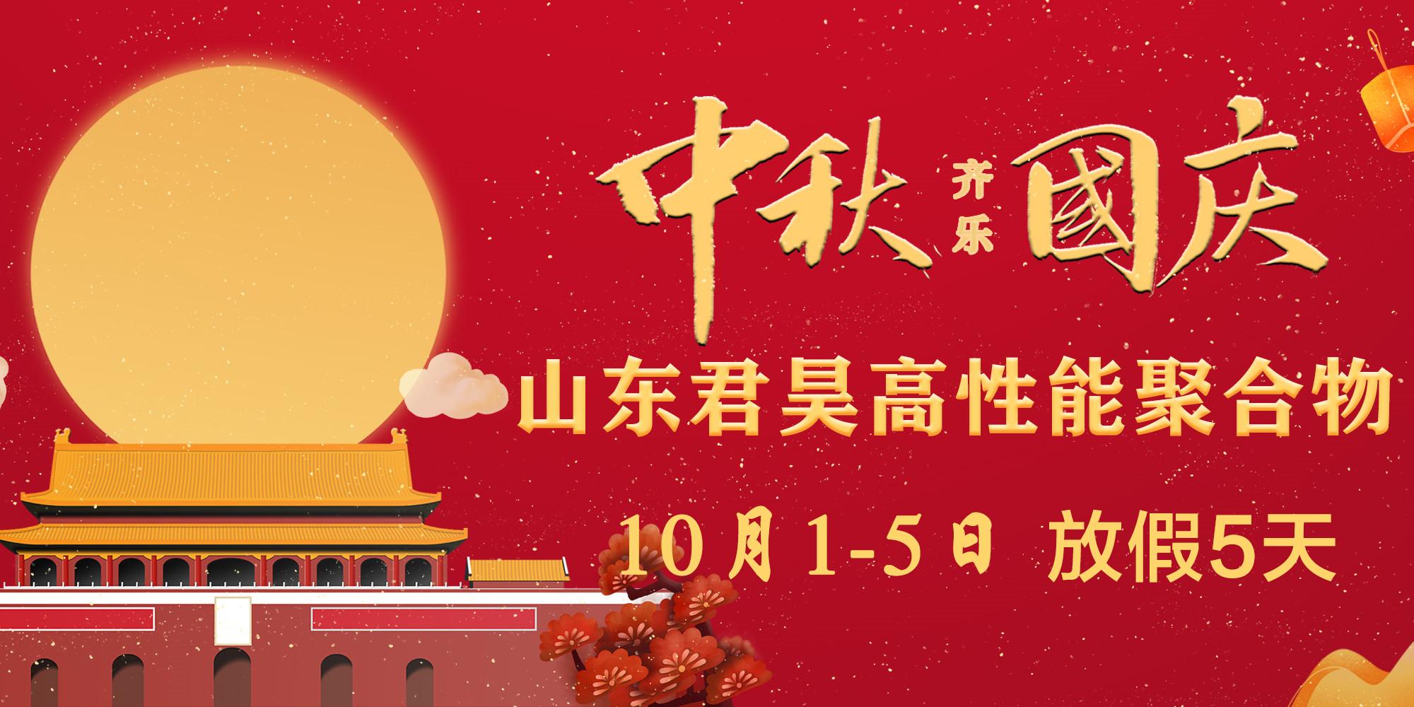 中秋•国庆|山东君昊与您共迎佳节